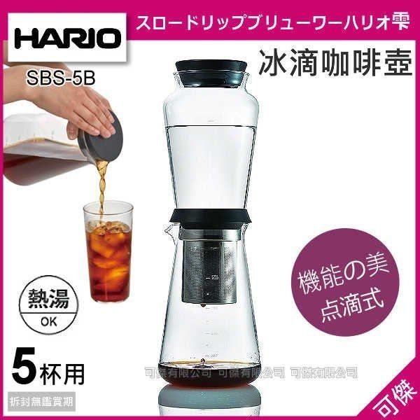 HARIO SHIZUKU雫 SBS-5B 冰滴咖啡壺 600ml 水滴式 萃取咖啡精華 玻璃製品 可傑 日本進口 限宅配寄送