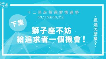 【09/16-09/22】十二星座每週愛情運勢 (下集) ~ 獅子座不妨給追求者一個機會!