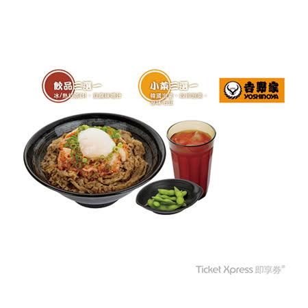 【電子禮券】吉野家韓泡牛肉丼套餐兌換券