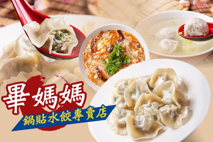 【多分店】畢媽媽鍋貼水餃專賣店 #GOMAJI吃喝玩樂券#電子票券#中式