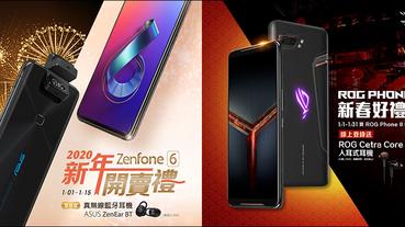 ASUS ZenFone 6 、 ROG Phone II 新年活動,買手機登錄送耳機!華碩首款真無線耳機 ZenEar BT 售價 1,990 元,將於本月中下旬開賣