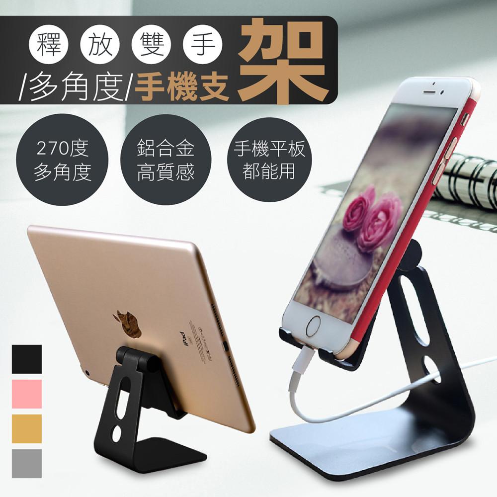 【折疊式直播手機架!鋁合金手機支架】360多段角度調整-直播 腳架 摺疊 手機架 平板支架
