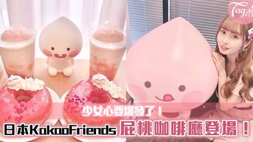 韓國KakaoFriends「屁桃咖啡廳」跑到日本了!粉紅色作設計主題,少女心要爆發了!