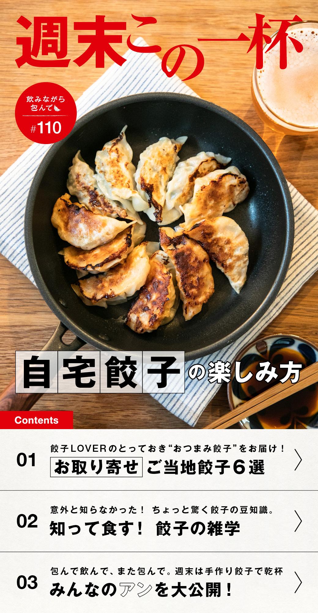 ご当地餃子6選