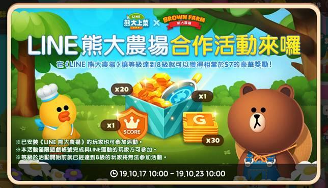 玩家在《熊大農場》的等級達8級,即可在《熊大上菜》領取豐富禮物。