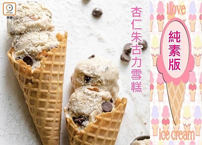 不含沙糖及奶製品的杏仁朱古力雪糕,味道一樣,消暑又好吃。(互聯網)