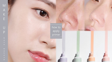 「妝前乳」是底妝乾淨服貼關鍵!新手必看妝前使用順序、功能用法詳解~