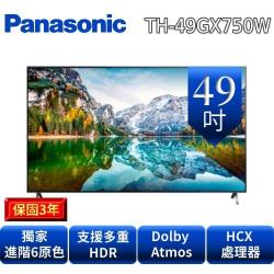 送基本安裝 Panasonic國際牌49型4K連網液晶顯示器+視訊盒 TH-49GX750W-庫