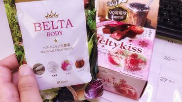 冬天必備的良伴。日本BELTA BODY 孅暢美生酵素