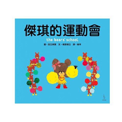 愛米粒 - 日本人氣繪本-傑琪的運動會