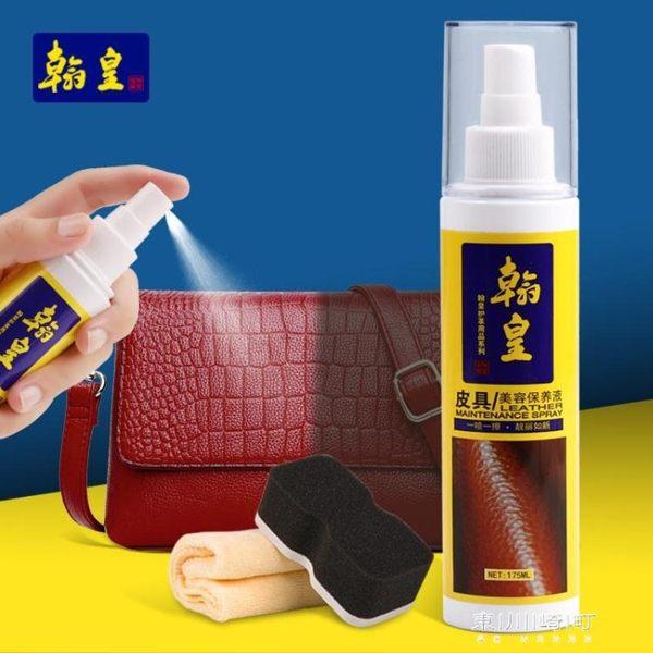 皮革保養油-護理液真皮包包清洗去污保養油皮衣油皮革清潔劑