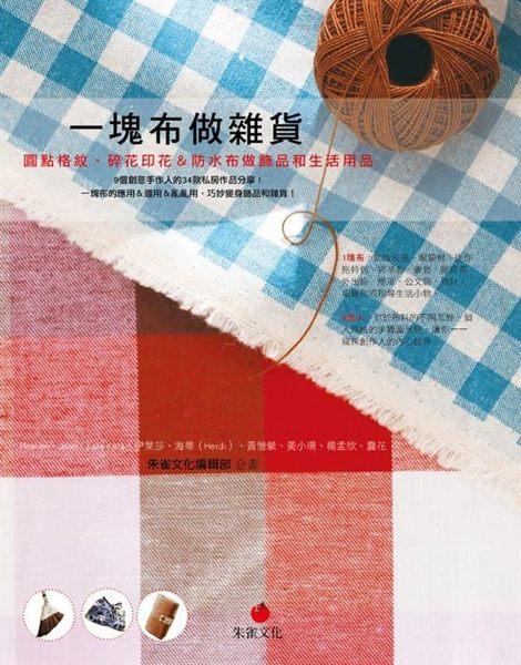 (二手書)一塊布做雜貨:圓點格紋、碎花印花&防水布做飾品和生活用品