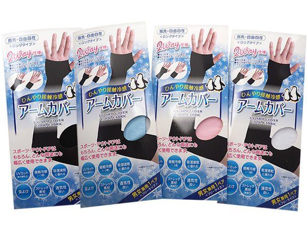 ALX~涼感速乾防蚊抗UV袖套(3076)1雙入 款式可選【D700126】,還有更多的日韓美妝、海外保養品、零食都在小三美日,現在購買立即出貨給您。