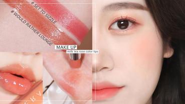 2020超紅「茶玫瑰」色唇膏推薦!化妝師選色技巧絕美顯白,MLBB、奶茶玫瑰唇超顯嫩