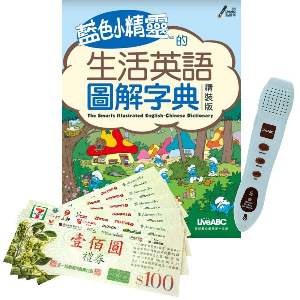 《藍色小精靈的生活英語圖解字典》+ LivePen智慧點讀筆(16G)+ 7-11禮券500元