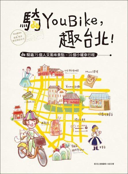 台北,到底哪裡好玩? 觀光客路線走完一陣空虛? 還在疑惑到底怎麼樣玩出台北的深度...