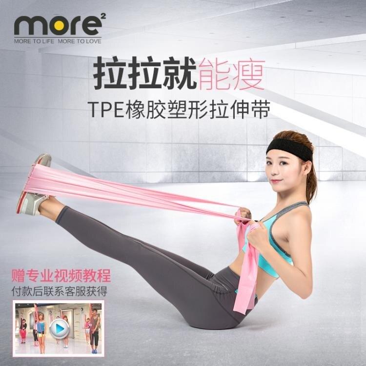 2條裝 瑜伽彈力帶健身女男拉力拉伸拉筋阻力繩開背挺肩練薄背部肩膀