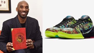 新聞分享 / Kobe Bryant 創作小說《The Wizenard Series》同主題 Nike Zoom Kobe IV Protro 傳出市售計畫