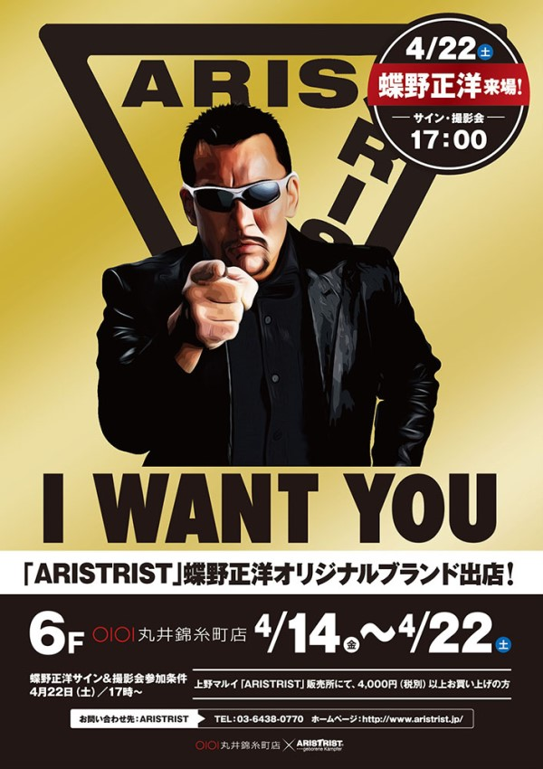 201704014_marui_kinshicho_poster_new.jpg