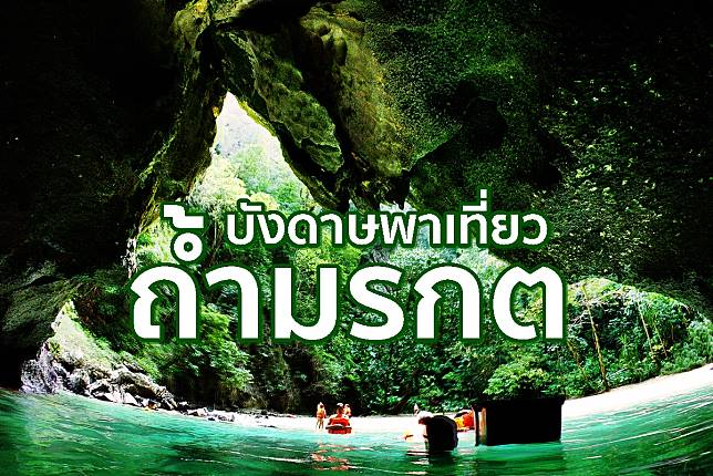 """บังดาษพาเที่ยว ถ้ำมรกต"""" ทะเลตรังหนึ่งใน Unseen in Thailand ช่วงวันหยุด"""
