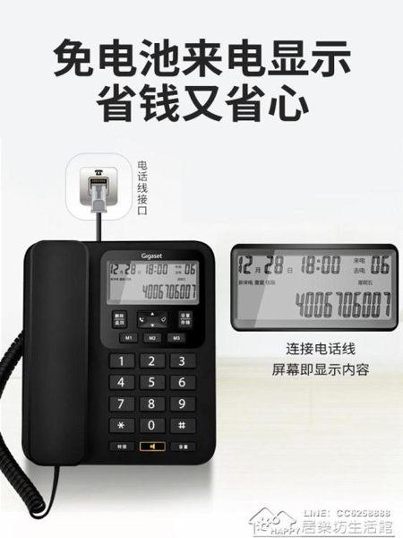 電話機座機家用固定電話固話辦公室商務坐機 居樂坊生活館YYJ