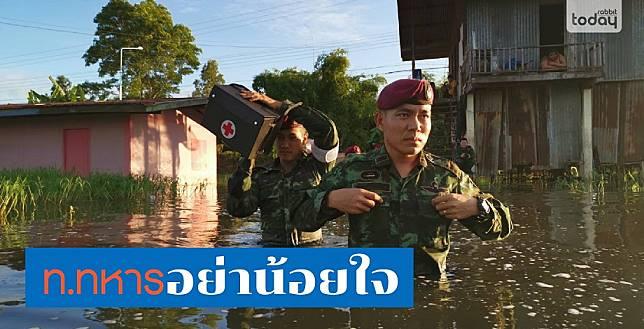 'ช่วยน้ำท่วม' โซเชียลติงภาครัฐชักช้า ทหารน้อยใจ เหนื่อยแทบตาย ไหงโดนด่า
