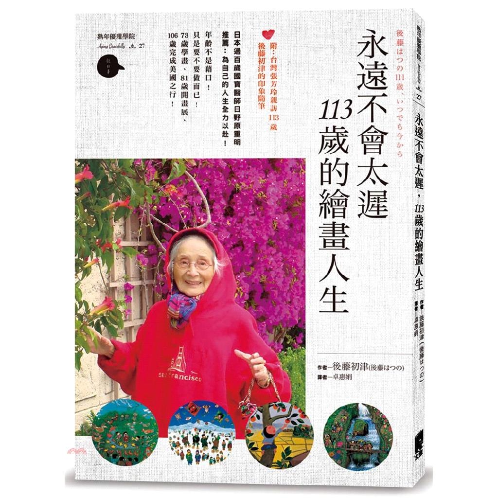 現年113歲的後藤初津,出生於新潟縣妙高山麓赤倉溫泉,目前在東京都墨田區與兒子一家人共同居住,是墨田區最高年齡者。73歲時為了防止失智,後藤初津主動去報名課程,卻陰錯陽差地加入了繪畫班,她心想,「既然