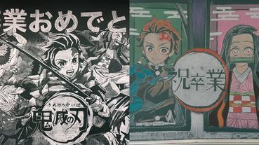 日本畢業季再現「神人黑板畫」還原度超高,大量《鬼滅之刃》祝福大家畢業快樂!