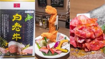 【日本北海道-札幌美食】肉貴族ススキノ.札幌薄鹽的絕品深夜燒肉.白老牛稀少部份的一片燒肉