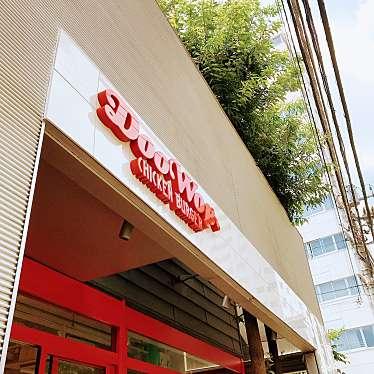 Doo Wop 代官山店(ドゥーワップ)のundefinedに実際訪問訪問したユーザーunknownさんが新しく投稿した新着口コミの写真