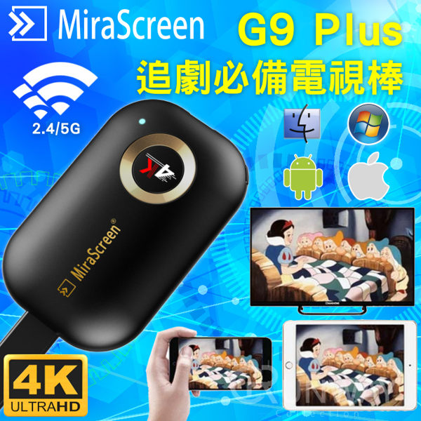 G9plus無線電視棒同屏器n支援無線4.2G/5G n支援HD 4K畫質n支援蘋果、安卓手機、平板