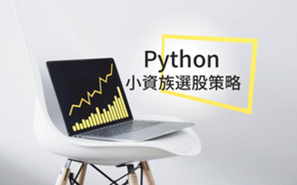 Python 理財課程,教你如何利用 Python 程式選股。學習 Python 選股技巧,利用量化投資穩定獲利,並透過程式減少看盤時間。製作專屬的選股機器人,只需每天按一個鍵,股票操作清單便能輕鬆入