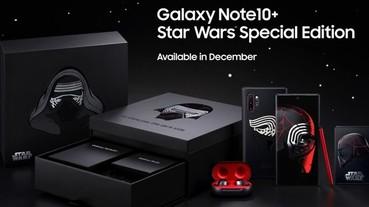 三星推出星戰版 Galaxy Note 10+,帥氣外型還附贈 Galaxy Buds 藍牙耳機