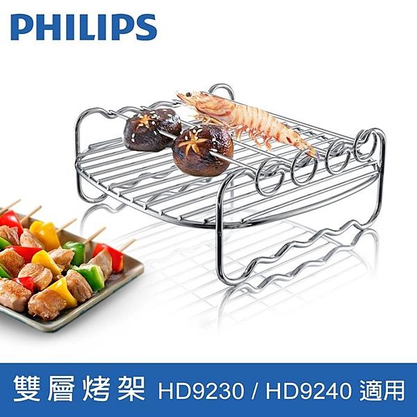 ■附帶4支串燒架, 可製做4份串燒n■可用洗碗機輕鬆清洗 n■最適用於HD9230 & HD9240