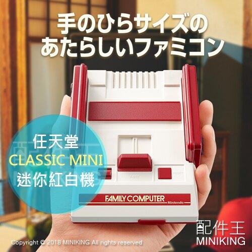 【配件王】日本代購 任天堂 CLASSIC MINI FAMICOM 迷你紅白機 支援HDMI 遊戲機 30款懷舊遊戲。數位相機、攝影機與周邊配件人氣店家配件王的►日本動漫周邊有最棒的商品。快到日本N
