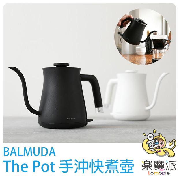 『樂魔派』日本代購 日本 百慕達 BALMUDA The Pot K02A 快煮手沖水壺 600ml 黑 白 簡約設計 加熱快速 咖啡 茶葉 沖泡飲