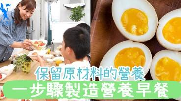 再沒有藉口不做營養早餐!一個步驟榨出原汁原味的營養早餐!