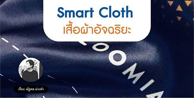 Smart-cloth-banner