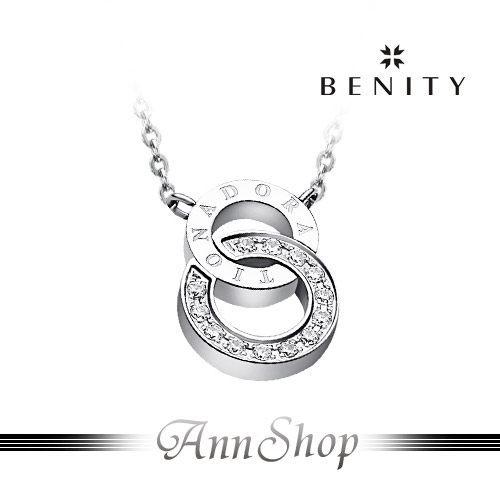 【貝那堤BENITY‧狂想曲白鋼項鍊】葫蘆8字晶鑽珠寶銀飾禮品