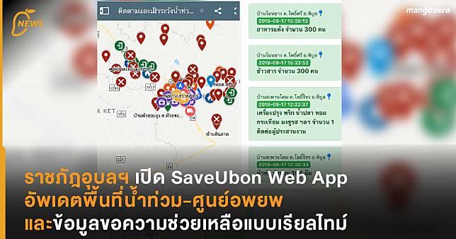 ราชภัฎอุบลฯ เปิด SaveUbon Web App คอยอัพเดตพื้นที่น้ำท่วม-ศูนย์อพยพ กระจายข้อมูลขอความช่วยเหลือในพื้นที่แบบเรียลไทม์