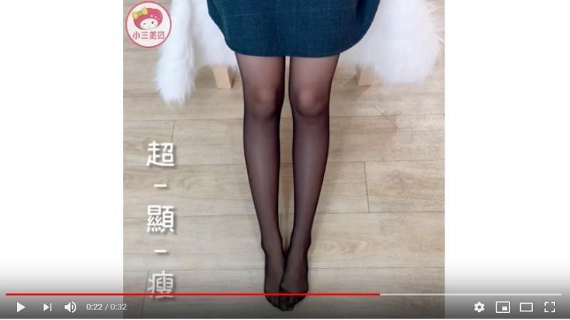 【小三美日】★魔束師~激瘦透膚絲襪★