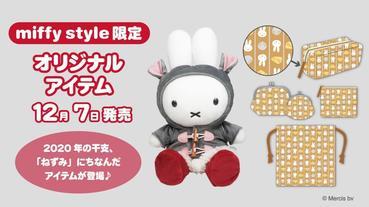 日本Miffy鼠年娃娃登場 米菲兔粉快去新開幕的原宿、京都專賣店掃貨!