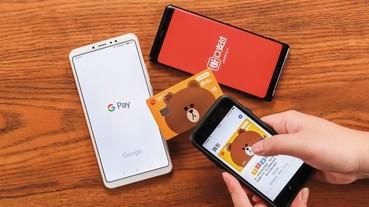理解行動支付:行動支付、第三方支付、電子支付、手機錢包...名詞百百種,到底你需要哪一種?