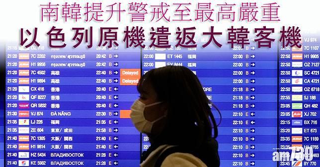 【武漢肺炎】韓首提升警戒至最高嚴重 以國原機「遣返」大韓客機