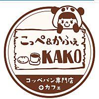 こっぺ&かふぇ KAKO