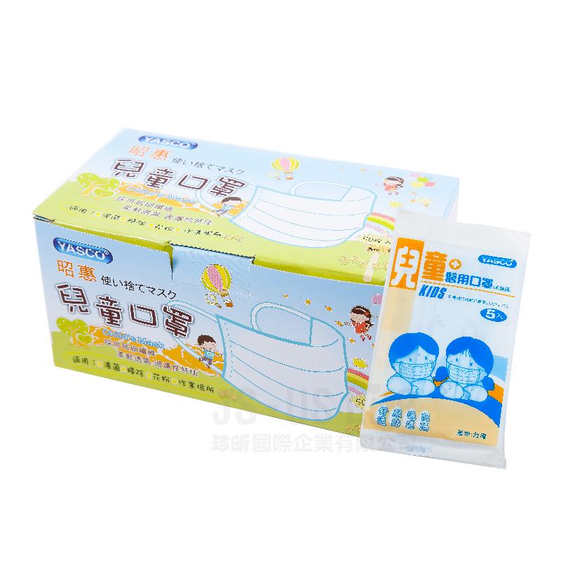 免運【珍昕】台灣製 邵惠醫用兒童口罩(50入)~隨機出色(約14.7*9.5cm)/口罩