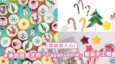 聖誕甜入心〜來自西班牙的「Papabubble」手工糖,當禮物少不了它〜