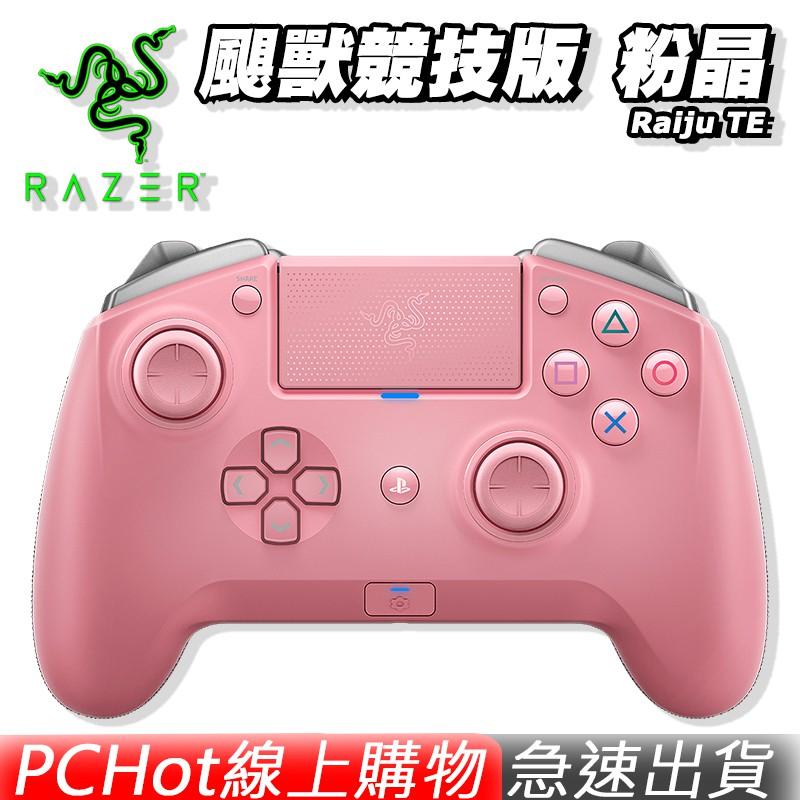 RAZER 雷蛇 Raiju TE-Gaming 颶獸競技版 粉晶 遊戲搖桿 PS4
