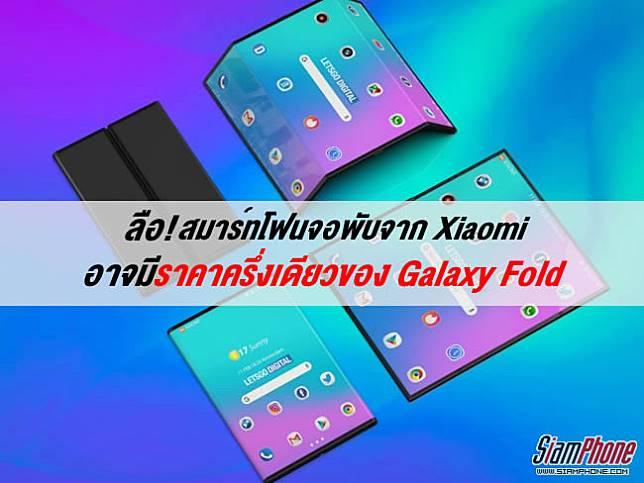 ลือ! สมาร์ทโฟนจอพับได้จาก Xiaomi อาจมีราคาเพียงครึ่งเดียวของ Galaxy Fold และเตรียมเปิดตัวช่วงไตรมาส 2 ปีนี้