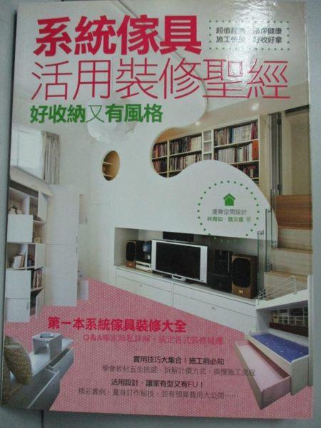 【書寶二手書T1/設計_QIJ】系統傢具活用裝修聖經_林育如,詹文雄